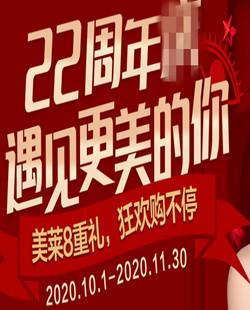 北京美莱8重礼 狂欢购不停