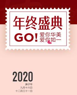 南京华美年终盛典gogogo