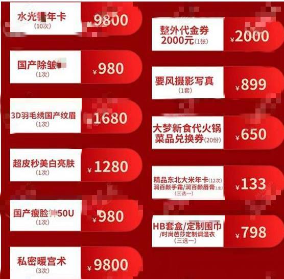 成都天使之翼整形隆重推出398元联盟卡!