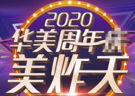 海南华美周年庆典