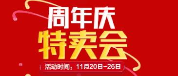 石家庄美莱11月22周年庆特卖会