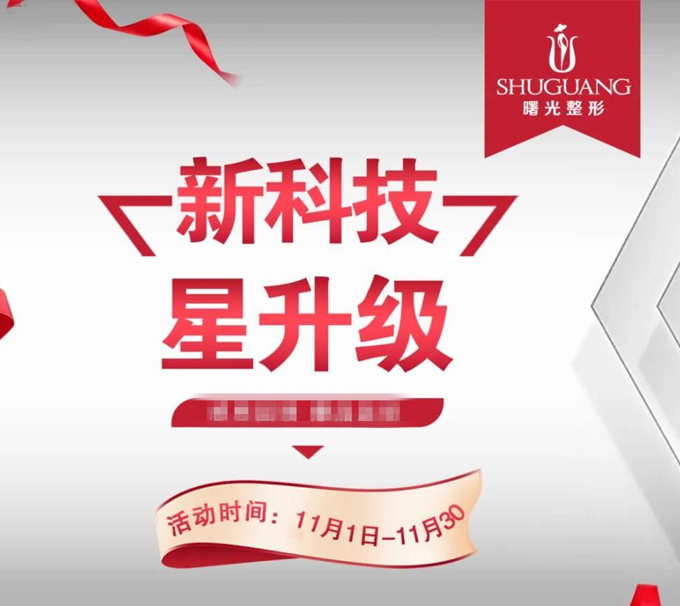 梅州曙光新科技