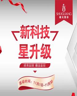 梅州曙光新科技 新升级