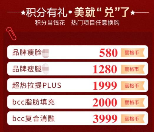 重庆联合丽格12月会员宠爱月优惠
