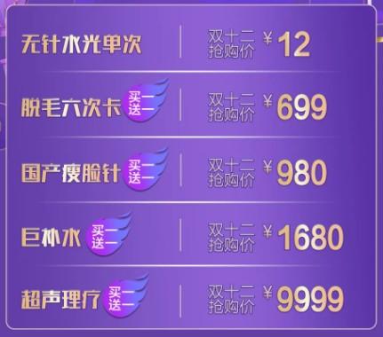 北京美莱12月双12狂欢优惠