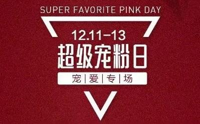 重庆军科12月超级宠粉日优惠