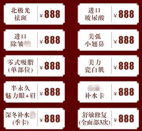 【重庆军科整形12月优惠】祛斑、玻尿酸、隆鼻888元可以享受