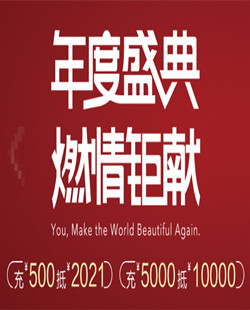 南京艺星年度盛典·燃情钜献
