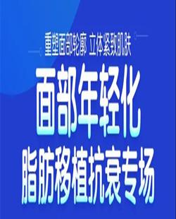 广州曙光面部年轻化脂肪移植抗衰专场