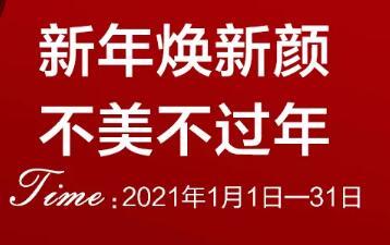 西宁时光整形新年焕新颜