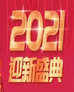 合肥华美2021迎新盛典
