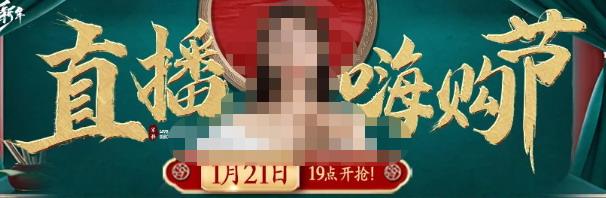 重庆军科直播嗨购节