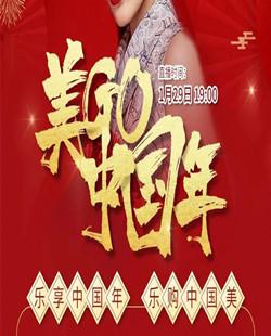 福州台江美go中国年·优惠盛典·新年直播