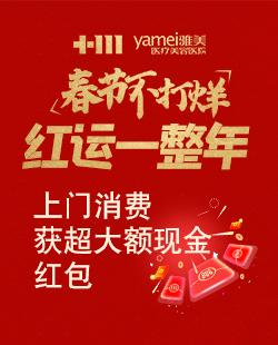 長沙雅美新年福利隨時寵你,春節不打烊 紅云一整年!