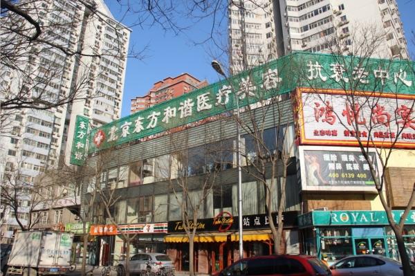 2021年北京吸脂口碑整形醫院對比