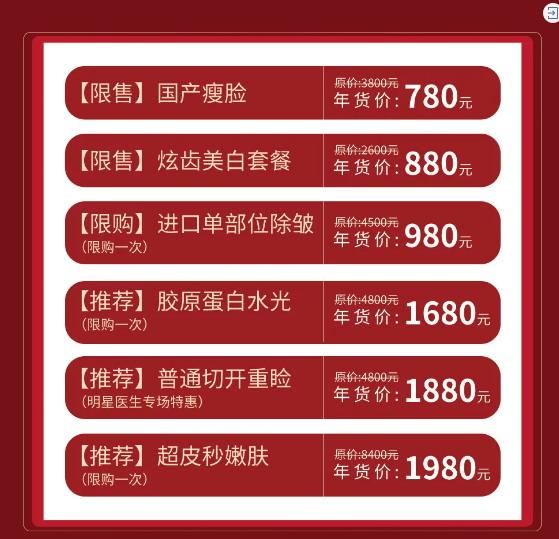 北京丽都变美年货节,瘦脸套餐仅780元