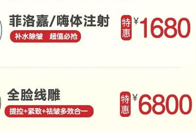 广州曙光新年焕新颜,微整形必选六大项目。价格低至280元