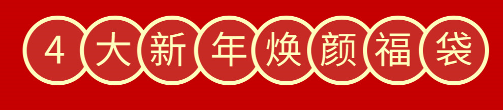 广东美恩新年焕新颜,更多优惠等你来!