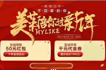 北京美莱陪你过新年优惠