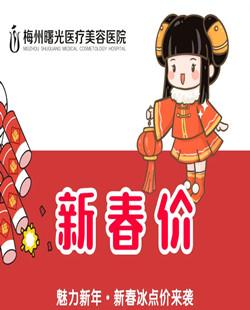梅州曙光整形·魅力新年·新春冰點價來襲