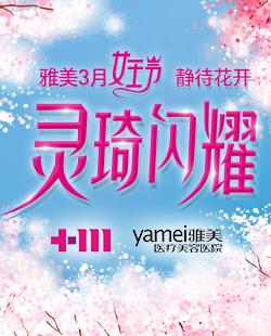 """長沙雅美3月女王節""""靈琦閃耀"""" 靜待花開"""