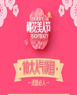 3月桃花节,新疆整形带你过美人节