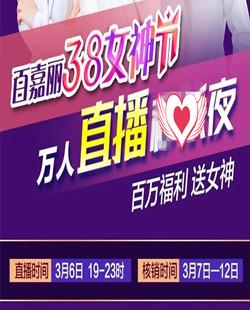 沈阳百嘉丽3 8女神节·万人直播夜