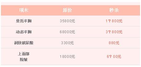 北京丽都315正品狂欢节优惠