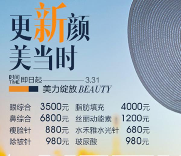 福州台江整形优惠来临,仅需980可以享玻尿酸