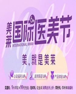 想變美,就來貴陽美萊第六屆國際醫美節