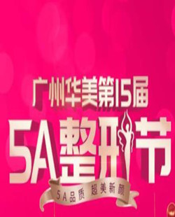 廣州華美第15屆5A整形節,5A品質超美新顏