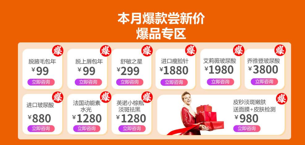 深圳鹏程公益整形月,爆款优惠等你来
