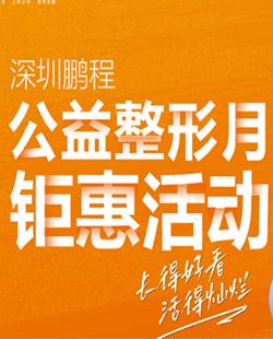深圳鵬程公益整形月,爆款優惠等你來