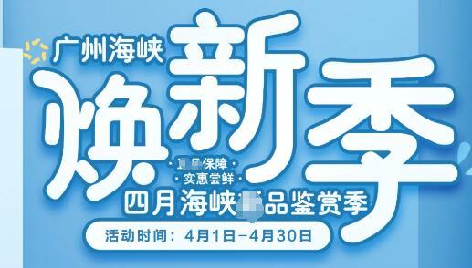 广州海峡四月焕新季,宠粉福利
