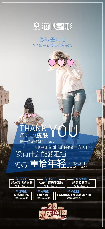 济南海峡感恩母亲节,母亲节抗衰专场来袭