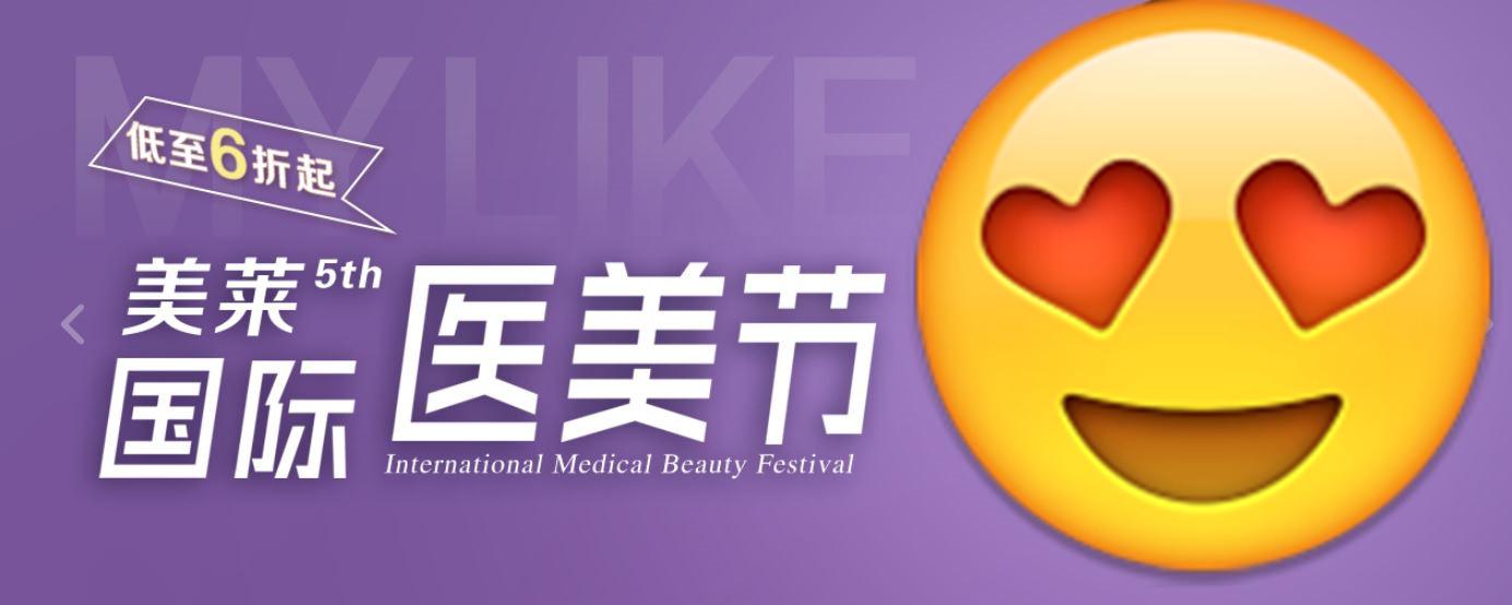石家庄美莱5月国际医美节开始了!全场低至六折起!