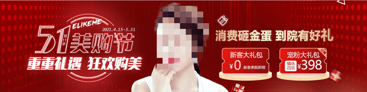 上海伊莱美美购狂欢节,各大豪礼等你来