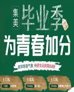 郑州集美美毕业季,为青春加分,整形外科项目买一赠一!