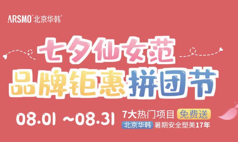北京華韓優惠活強勢來襲,七夕仙女范,七大項目免費送