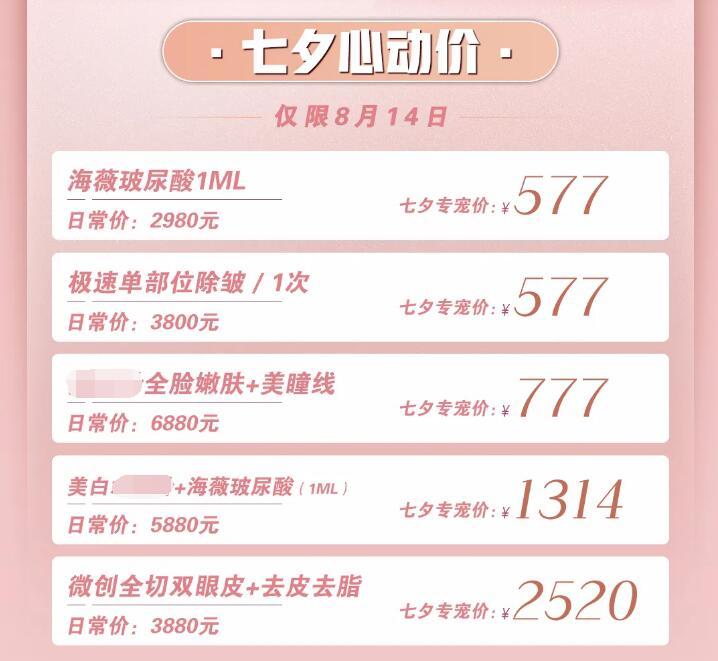 """惠州伊丽莎白七夕来相""""惠"""",定制天使美胸7.7折"""
