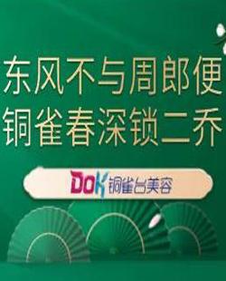云南銅雀臺秋季活動 護膚暢享年卡它來了