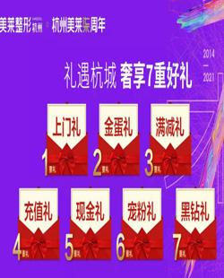 杭州美萊7周年發力回饋粉絲,全年底價限時搶購!