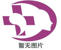 佳木斯铭源皇宫医疗美容门诊部