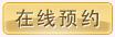 经典整形咨询中心在线预约