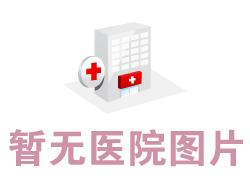 广州市红十字会医院烧伤整形科