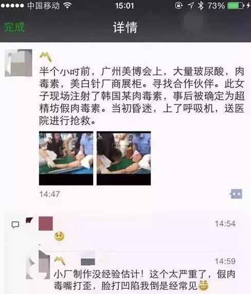 深圳一女子微整照片被传上网 男友得知后感觉被欺骗
