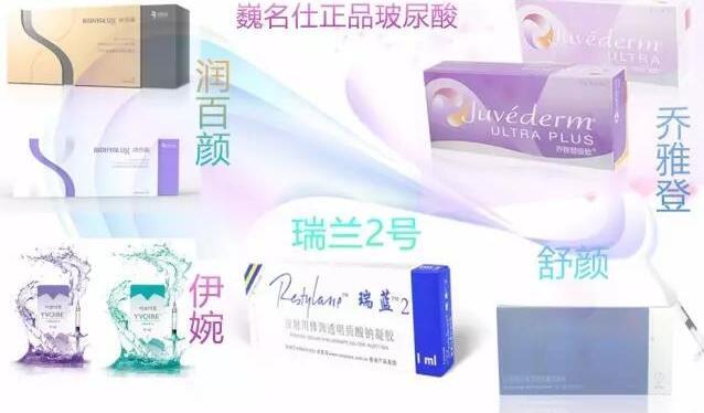 【庆祝平安健康集团成立30周年】巍名仕全线玻尿酸底价回馈