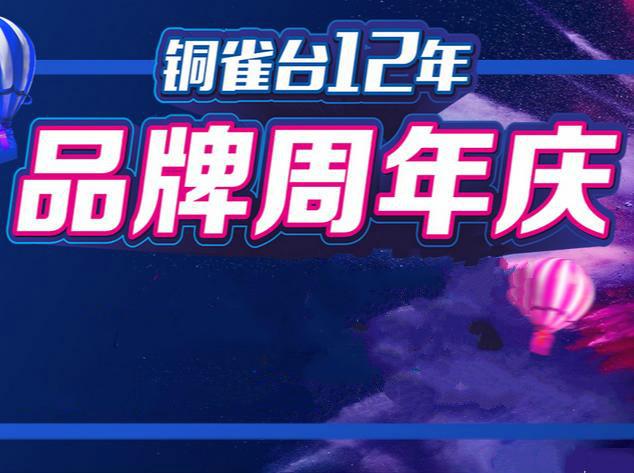 成都铜雀台12年周年品牌周年庆 隆鼻大实惠