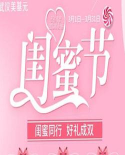 武汉美基元隆胸优惠专场 3月闺蜜节整形特惠正式开启!