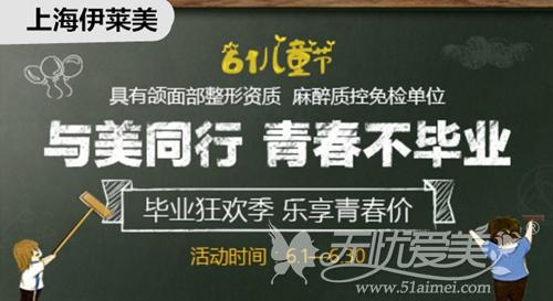 上海伊莱美下颌角优惠,毕业狂欢季